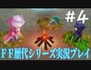 ファイナルファンタジー歴代シリーズを実況プレイ‐FF4編‐【4】