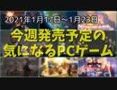 バーコードハゲよ永遠に・・・【今週発売予定の気になるPCゲーム】(2021/01/17~2021/01/23)(ゆっくり)