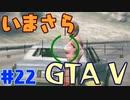 【GTA5実況】今更GTA5初プレイなやついるの?【Part 22】