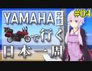 [VOICEROID車載] YAMAHA兄妹で行く日本一周 #04【バイク旅】