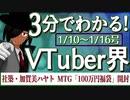 【1/10~1/16】3分でわかる!今週のVTuber界【佐藤ホームズの調査レポート】