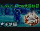 【ゆっくり実況】モンハンにわかの武器練習 片手剣編【モンハンライズ】