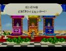 【実況】マイペースにマリオストーリーpart26