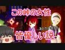 【天穂のサクナヒメ】#22 スーパー幼女がお米食べろ!【ゆっくり実況】
