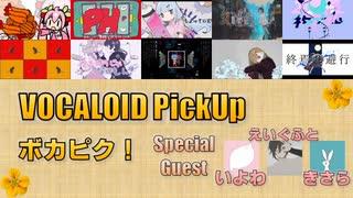 【必聴】VOCALOID PickUp 第1回【ゲスト:いよわ・えいぐふと・きさら】