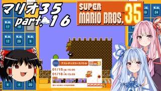 【ゆっくり実況】マリオ35 part.16【琴葉姉妹実況】