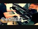 【ただジャズが好きなだけシリーズ】Impression (1962 song) - ジョン・コルトレーン ジャズピアノ