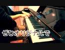 【ただジャズが好きなだけシリーズ】Chasin' the Bird (1947 song) - チャリー・パーカー ジャズピアノ