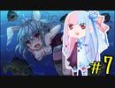 【Under Party】2人でひとつの琴葉姉妹が地下でパーティや!#7(終)