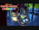☁ 紙と折り紙との戦い『ペーパーマリオ オリガミキング』実況プレイ Part49