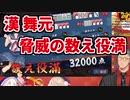 漢舞元、驚異の数え役満!【にじさんじ/舞元啓介/しぐれうい/セフィラ・スゥ】
