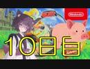 【VOICEROID実況】きりたんと豚の虐待リングフィットアドベンチャーダイエット【10日目】