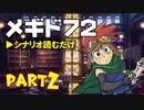デイブレTV 004 ~メギド72 Part2 「メインシナリオ」(リーゼ遺跡まで)〜