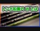 """【ゆっくり解説】トンボ鉛筆の最後に""""W""""がついているワケ【今日の豆知識】"""