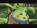 【ゼノブレイドDE-つながる未来-】愛が足りねえんだって!!【実況】♯おまけ①