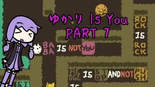 ゆかり Is You Part7【Baba Is You】