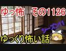 【怪談】ゆっくり怖い話・その1126【ゆっくり】
