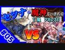 【千年戦争アイギス】セツナの魔神クッキング #05【魔神アガレス】