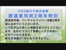 【高知競馬】郡道美玲祝2周年特別【にじさんじ】