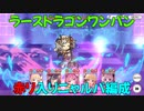 【プリコネR】ラースドラゴンワンパン EX3 アカリ入りニャルパ【赤リ】