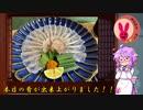 暮彩割烹 結月 #9 ~王鰈 松皮カレイでお造り2種!~