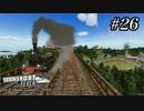 TRANSPORT FEVER【前面展望】#26