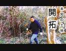 ぴ【裏山開拓】未知の土地に道を作って、食材採取 竹炊飯とハコベで昼食 自給自足