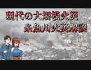 【ゆっくり建築解説】現代の大規模火災、糸魚川火災解説【火災の建築史】
