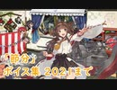 【艦これ】「節分」ボイス集 2021まで(1/13実装)