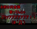 【WoT】ゆっくりテキトー戦車道 Type 5 Heavy編 第303回「そこで外すかぁ・・・・」