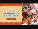 【FGO2021】ウインターキャラバンオンライン 2021」Vol.1「Fate/Grand Order」