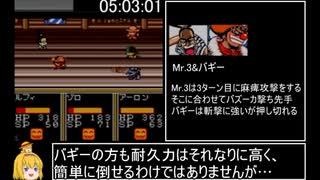 ONE PIECE 幻のグランドライン冒険記!RTA 05:52:23 part12/13