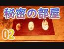 02影廊の隠された部屋!秘密の部屋の正体