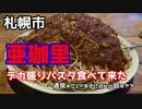 札幌の珈里ちゃんモリモリパスタ食べてきた