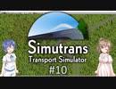 【ボイチェビ実況】ささらとつづみとSimutrans #10