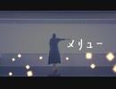【誕生日】 メリュー 踊ってみた 【ちかのとかげ】