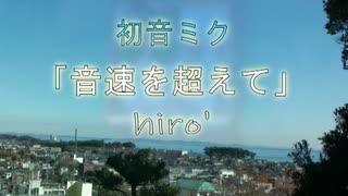 【遠距離恋愛】初音ミク「音速を超えて」【作:hiro'】