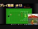 ゼルダの伝説「ファミコン版」 プレイ動画12