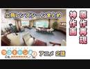 【ゆるキャン△】 広角レンズシーンまとめ【SEASON2 2話】