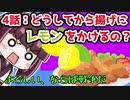【解説/考察】(4)どうしてから揚げにレモンをかけるの?【教えて!きりたん】