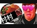 村村魚犯してみた!激エロカップ麺!