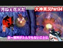 関所ブッ飛ばすぜぇぇ!!!!「大神」実況Part34