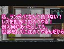【Rimworld1.2】お嬢の楽しいレズ至高世界伝染計画 みっつめ