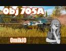 【WoT】UNI TANK - Ex 13 2/2 (Obj 705A)