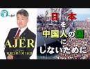 「一枚岩ではない反寅陣営」(前半) 坂東忠信 AJER2021.1.18(3)