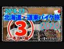 北海道・道東バイク旅2020 その③ここ本当?編