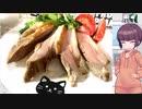 きりたんの素敵な食卓 第15回【低温調理:豚バラステーキ(ブロック)】