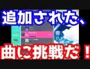 【プロジェクトセカイ カラフルステージ! feat.初音ミク】をプレイし難易度マスターをクリアせよ!#9