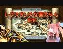 【VOICEROID実況】レジスタンスな茜ちゃん#29【伝説のオウガバトル】