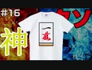 【#16】神ゲーが多いN64にクソゲーは存在するのか【麻雀64】
